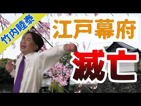 竹内の日本史 戦略図解ボード #046 江戸幕府滅亡