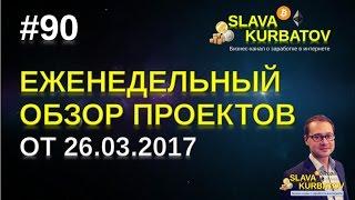 #90 ЕЖЕНЕДЕЛЬНЫЙ ОБЗОР ПРОЕКТОВ ОТ 26.03.2017
