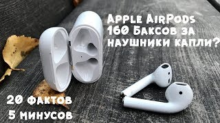 20 facts about AirPods II wireless headphones. Expensive joy.