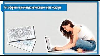 Как сделать временную регистрацию в Московской области для граждан РФ