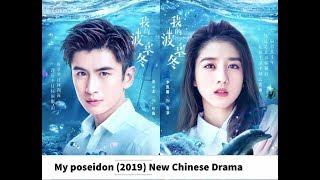 My Poseidon ( Leon Zhang-Ye Hai / Poseidon and  Eleanor Lee An Fei)