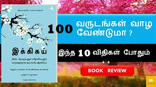 10 Secrets to live for more than 100 years | 10 rules of Ikigai | Ikigai concept explained in Tamil