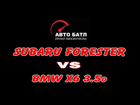 Заезд BMW X6 3.5d против Subaru Forester