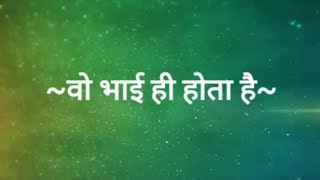 Suvichar - Wo Bhai Hi Hota Hai (Hindi Quotes) सुविचार - वो भाई ही होता है (अनमोल वचन - Anmol Vachan)  IMAGES, GIF, ANIMATED GIF, WALLPAPER, STICKER FOR WHATSAPP & FACEBOOK