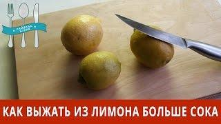 Как выжать из лимона больше сока