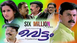 Vettam | Malayalam Full Movie HD | Priyadarshan | Dileep | Bhavna Pani