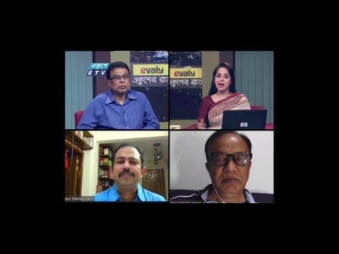 Ekusher Rat || একুশের রাত || করোনা; সেকেন্ড ওয়েভ। ||22 September 2020 || ETV Talk Show