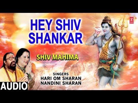 हे शिव शंकर परम मनोहर सुख बरसाने वाले