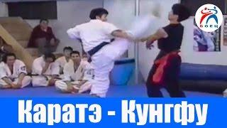 Каратэ против Кунгфу.