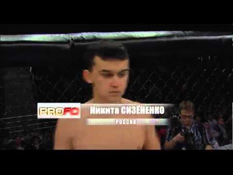 PROFC 52: Бой 1 (60 кг) Анатолий Дагаев (Россия) vs. Никита Сизёненко (Россия)