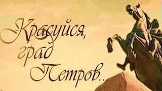 Красуйся, град Петров 4 сезон 21 серия Гатчина, зодчие Антонио Ринальди, Винченцо Бренна
