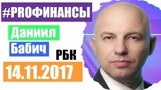 ПРО финансы 14 ноября 2017 года Игорь Даниленко