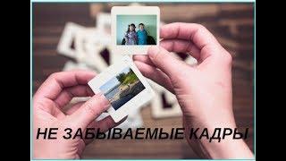 Сбор кадров не попавших в//Дети//Домашнее Хозяйство