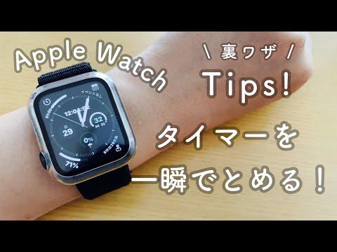 【ショート動画】Apple Watch裏ワザ①一瞬でタイマーをとめる!#shorts