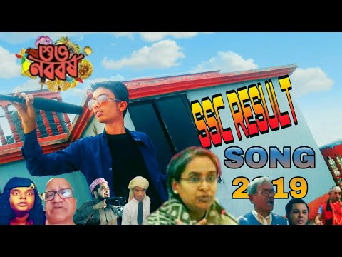 SSC EXAM ER FUNNY SONG |SSC RESULT SONG | BANGLA NEW SONG 2019 | Boshen Boshen Song |
