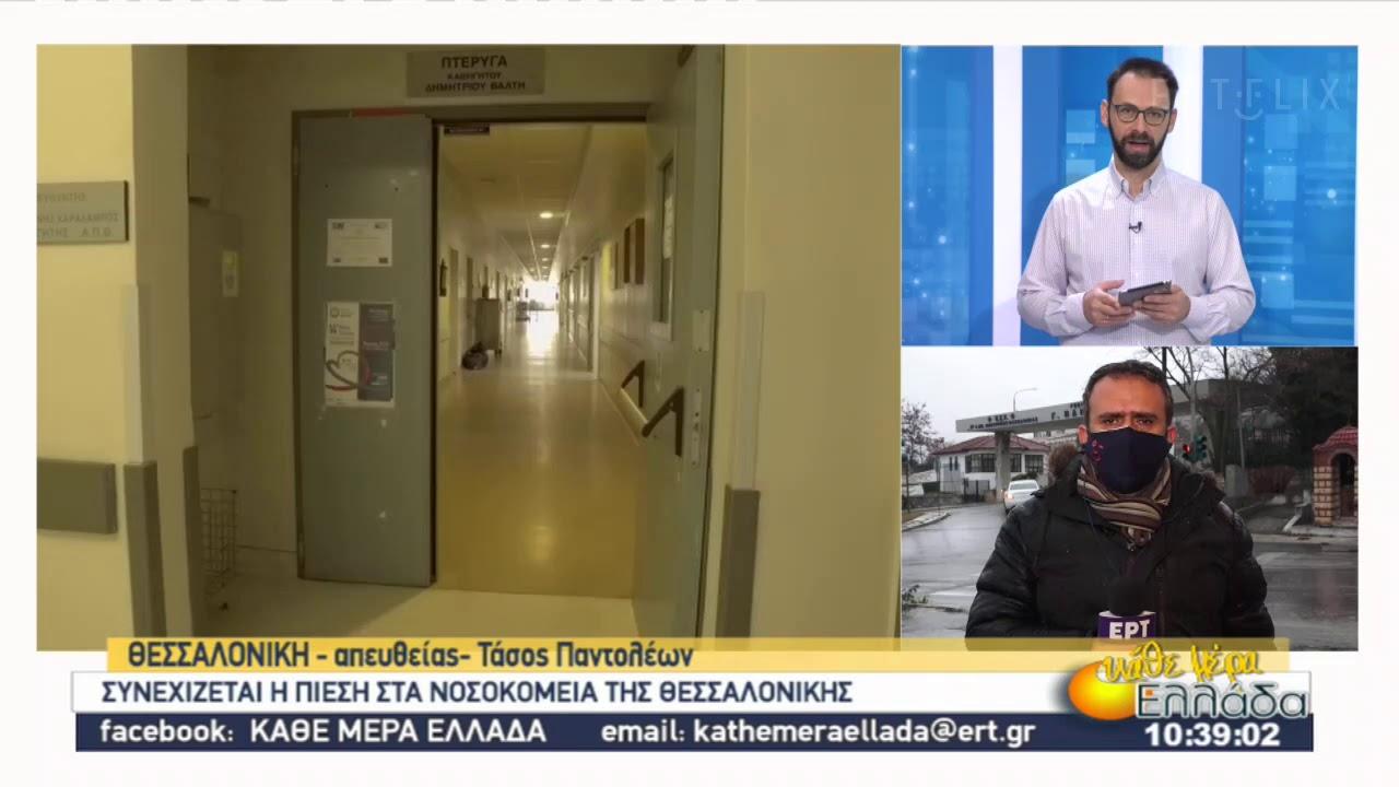 Κορονοϊός: Συνεχίζεται η πίεση στα νοσοκομεία της Θεσσαλονίκης | 07/12/2020 | ΕΡΤ