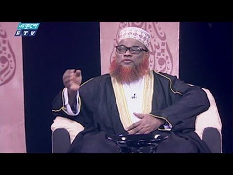 ইসলামী জিজ্ঞাসা || বিষয়: মাতৃভাষা ও ইসলাম || ২১ ফেব্রুয়ারি ২০২০ || ETV Religion
