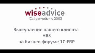 Описание проекта внедрения 1С:ERP компанией WiseAdvice в международной компании «HRS»