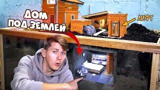 МИНИ ДОМ ПОД ЗЕМЛЕЙ - DIY
