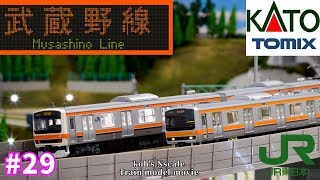 #29 Koh's Nゲージ Train Model Movie [Nゲージ JR武蔵野線]