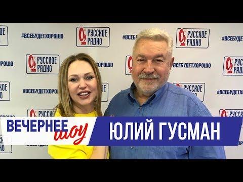 Юлий Гусман в Вечернем шоу с Аллой Довлатовой