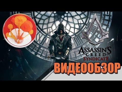 Обзор игры Assassins Creed: Syndicate