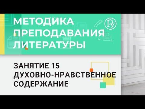 Духовно-нравственное содержание русской литературы 7.2 — курс Бориса Ланина