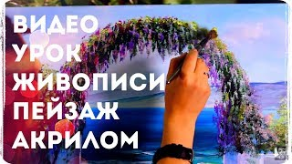 Смотреть онлайн Как рисовать пейзаж акриловыми красками