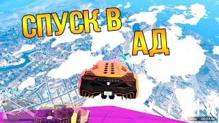 СУМАСШЕДШИЙ СПУСК ВНИЗ   GTA 5 Online