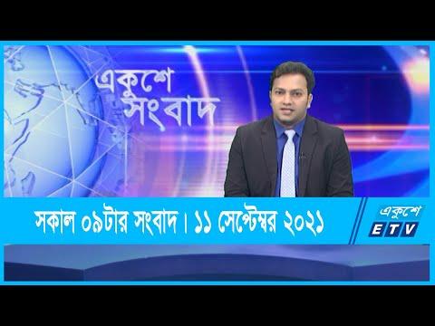09 AM News || সকাল ০৯টার সংবাদ || 11 September 2021 || ETV News