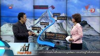 ที่นี่ Thai PBS - ประเด็นข่าว (19 พ.ค. 59)