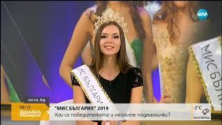 """""""МИС БЪЛГАРИЯ"""" 2018: Кои са победителката и нейните подгласнички"""