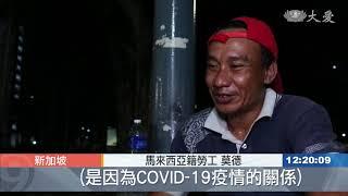 新加坡鎖國 大馬移工流落街頭