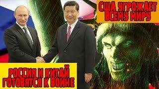 Реакция 11.09.2018 США угрожают всему миру, а Россия и Китай готовятся к войне!