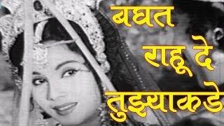 Download Video Baghat Rahu De - Suman Kalyanpur, Sudhir Phadke, Subhadra Haran Romantic Song MP3 3GP MP4