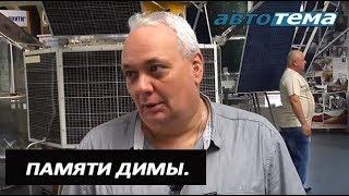 АВТОТЕМА. Памяти Димы.