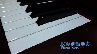 周興哲—以後別做朋友 鋼琴版 (Piano Cover by Frank)