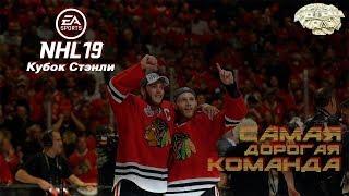 NHL 19 | Самая ДОРОГАЯ команда в Кубке Стэнли
