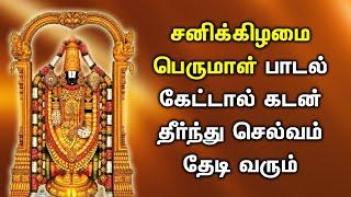 LORD BALAJI WILL NULLIFY ALL YOUR DEBITS   Perumal Padalgal   Venkateswara Tamil Devotional Songs
