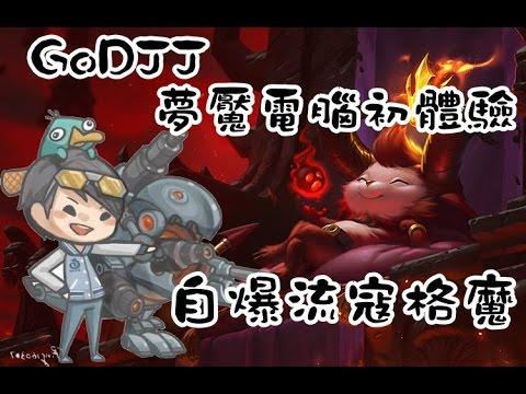 【GodJJ】實況精華 - 夢魘中的夢魘 自爆流寇格魔