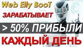 Робот для бинарных опционов Web Elly Boot - заработок на бинарных опционах ,более 50% в день!