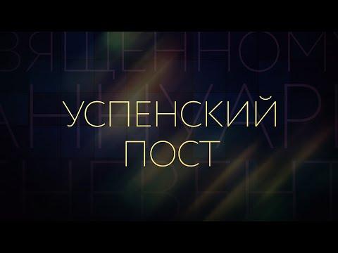 УСПЕНСКИЙ ПОСТ видео