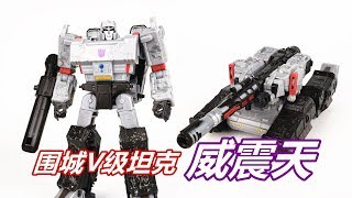 一代枭雄却热衷瑜伽!变形金刚围城V级威震天/ Transformers Siege Megatron -刘哥模玩