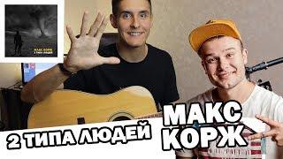 МАКС КОРЖ   2 ТИПА ЛЮДЕЙ (Душевный кавер под гитару By Arslan Раиль Арсланов)