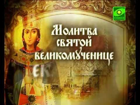 «Молитва святой Екатерине»