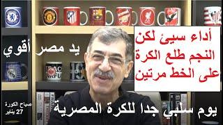 صباح الكرة, يد مصر اقوي, يوم سلبي مش تاريخي, الاهلى سيئ لكن النجم طلع الكرة من الخط مرتين- علاء صادق