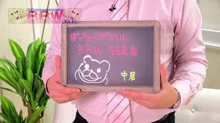 BBW名古屋店の求人動画