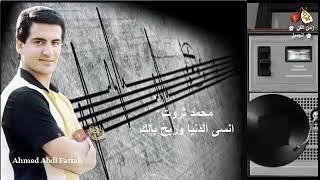 محمد ثروت - انسى الدنيا وريح بالك✿ زمن الفن الجميل ✿