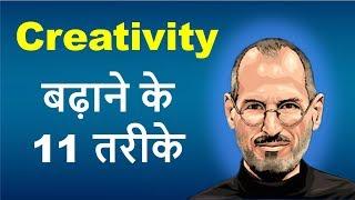 🔴 11 Ways to Increase CREATIVITY || Success Motivation in HINDI