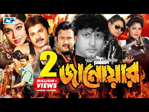 Janowar | Bangla Full Movie | Alek Zander Boo | Poly | Amin Khan | Aliraj | Nasrin | Nasir Khan